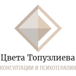 Цвета Топузлиева | Психолог и психотерапевт в София